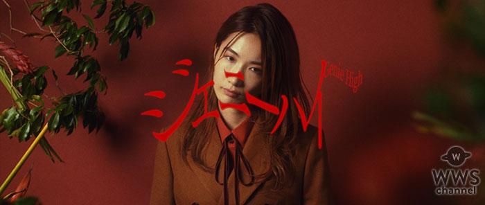ジェニーハイ、1st Full Album『ジェニーハイストーリー』よりアイナ・ジ・エンド(BiSH)とのコラボ楽曲「不便な可愛げ」のミュージックビデオを公開!