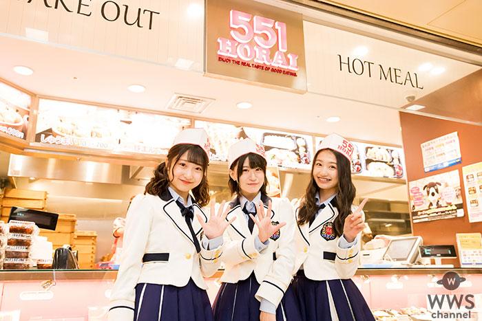 NMB48メンバーが大阪・有名店のスタッフに!「551蓬莱×NMB48キャンペーン」