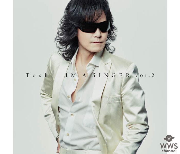 Toshl、カバーアルバム「IM A SINGER VOL.2」の先行配信が決定!iTunes予約もスタート!