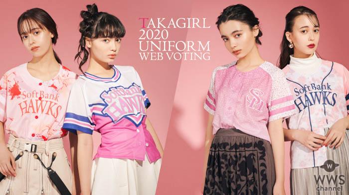 福岡ソフトバンクホークス「タカガール」新ユニフォームをWEB投票で決定!24日にはお披露目も