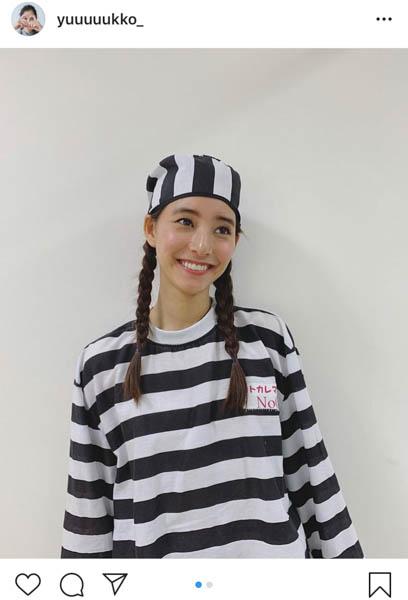 新木優子が囚人服スタイルのコスプレ披露に「ひたすら可愛い」「世界で一番似合ってます」と絶賛の声