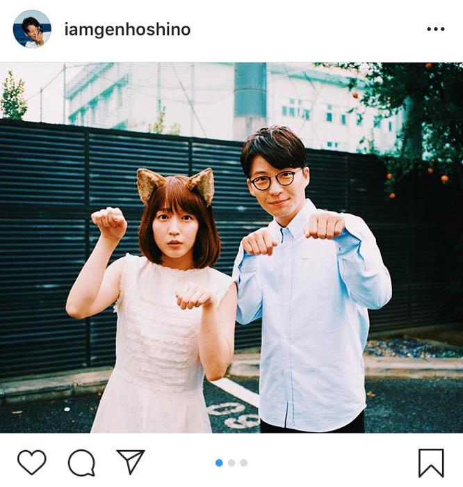 """星野源、吉岡里帆と""""どんぎつね""""ショット掲載!「可愛すぎて言葉にならない」"""