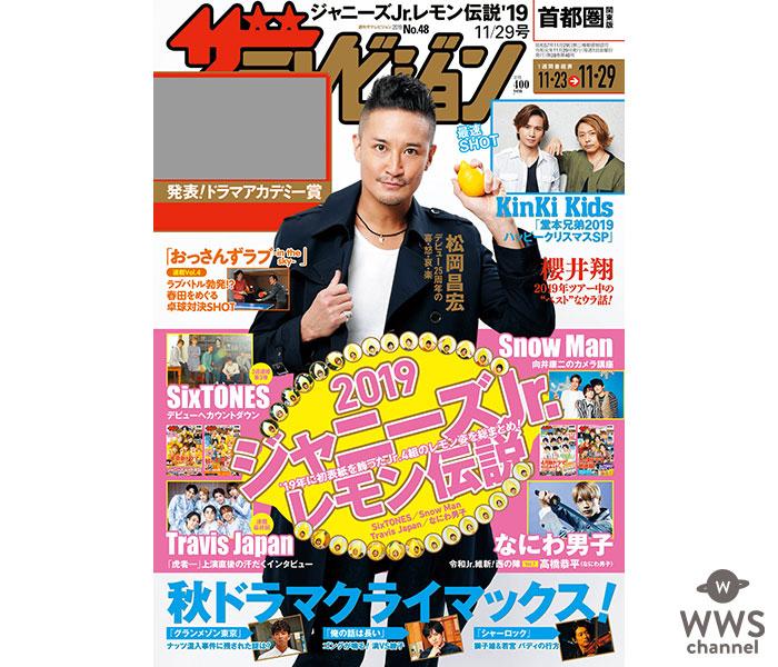 TOKIO・松岡昌宏がメンバーとの関係を語る 『週刊ザテレビジョン』表紙&巻頭グラビアに登場