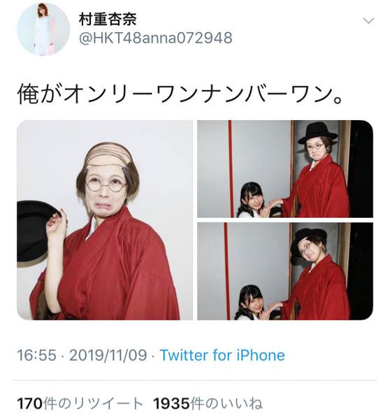 """HKT48・村重杏奈、衝撃の""""ハゲヅラ""""で堺萌香と・・・。「俺がオンリーワンナンバーワン」"""