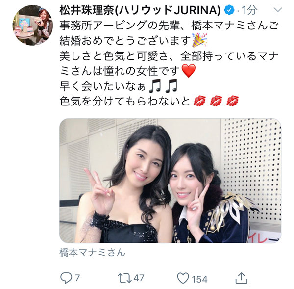SKE48・松井珠理奈が橋本マナミの結婚を祝福!「早く会いたいなぁ 色気を分けてもらわないと」とドキドキコメントも