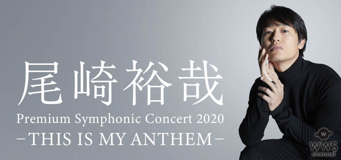 尾崎裕哉、フルオーケストラと新たなステージへ挑戦