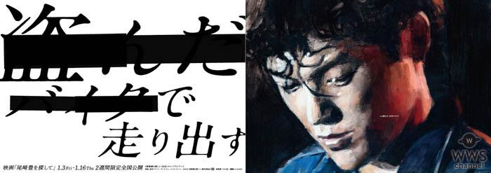 尾崎豊の珠玉のポートレートが山手線各駅で広告展開