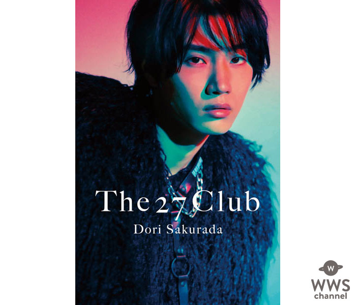 桜田通の2nd写真集の表紙デザインが公開!発売記念ライブイベントも