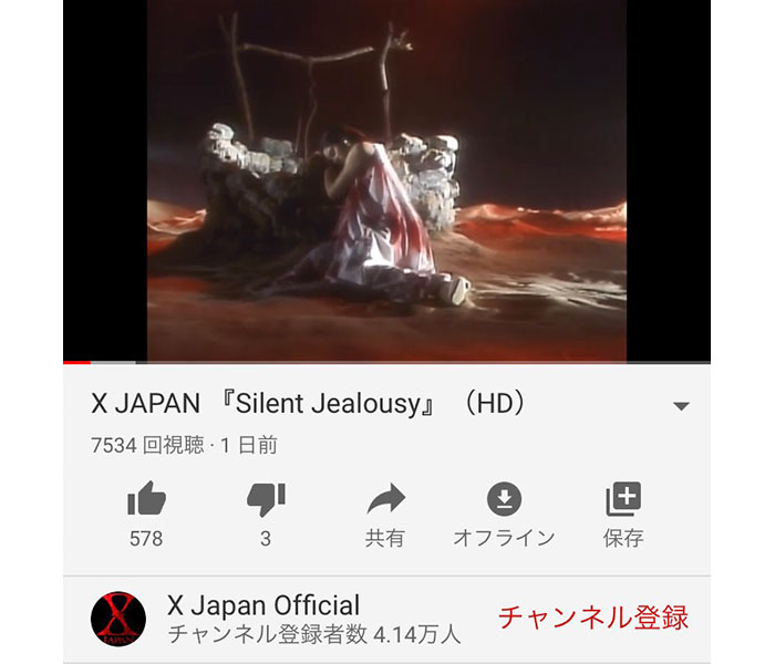 X JAPAN公式YouTubeチャンネルが久々の更新!「X」時代の名曲『Silent Jealousy』と『ENDLESS RAIN』の映像にファン歓喜!「Xはいつ聴いても最高」