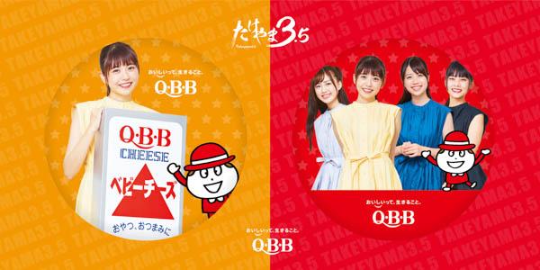 愛媛の現役学生4人組ガールズバンド「たけやま3.5」が出演するQ・B・Bベビーチーズの歌ミュージックビデオを見て答えを探し出せ!