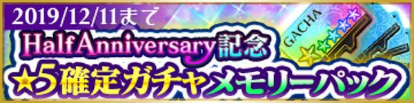 乃木坂46キャスト出演アプリ『乙女神楽 ~ザンビへの鎮魂歌(レクイエム)~』リリースから半年を記念して「Half Anniversary記念10大キャンペーン」開催!