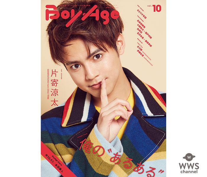 1st COVERに片寄涼太、2nd COVERにさとり少年団が登場!『BoyAge -ボヤージュ- vol.10』が発売!