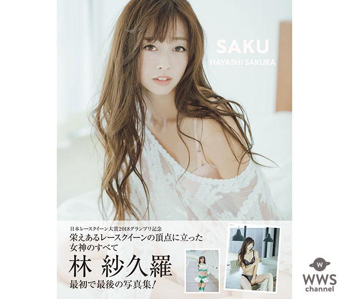 トップレースクイーン林 紗久羅の最初で最後の写真集発売!