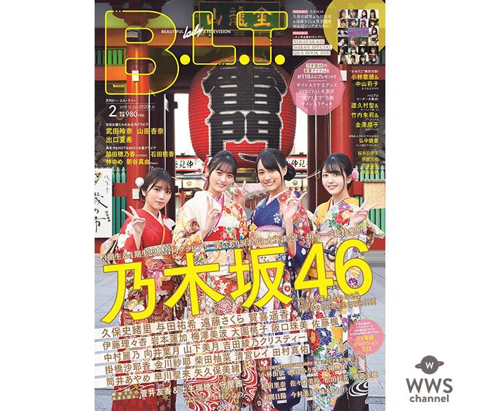 乃木坂46の3期生&4期生による合同グラビア! 46ページの総特集で見えたグループの未来とは?「自覚を持ってもっと努力したい」