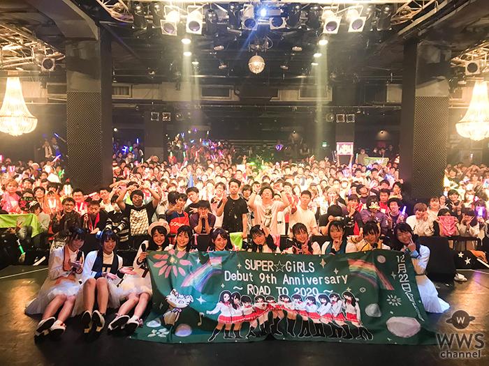 SUPER☆GiRLS、デビュー9周年記念ワンマンライブ開催!「ファンの皆さんに恩返しをしていける10周年にしていきたい」
