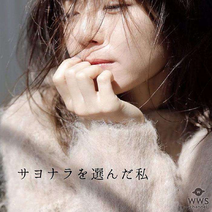 AAA・宇野実彩子、「サヨナラを選んだ私」が「JAL浪漫旅行2020」のテーマに起用!