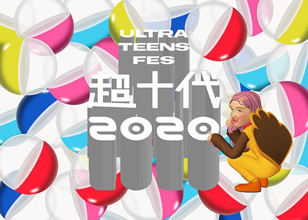 大倉士門・池田美優など人気のモデルやYouTubeが出演!超十代 - ULTRA TEENS FES - 2020@TOKYO 開催決定!