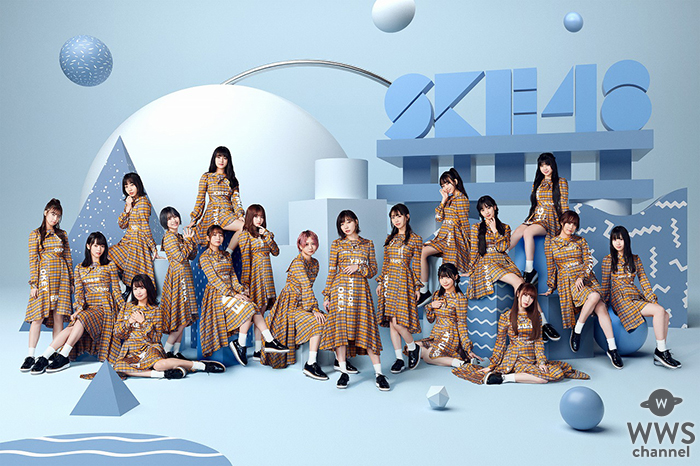 SKE48、ニューシングルのビジュアルと収録内容が解禁!更に、表題曲のラジオOA予告も!!