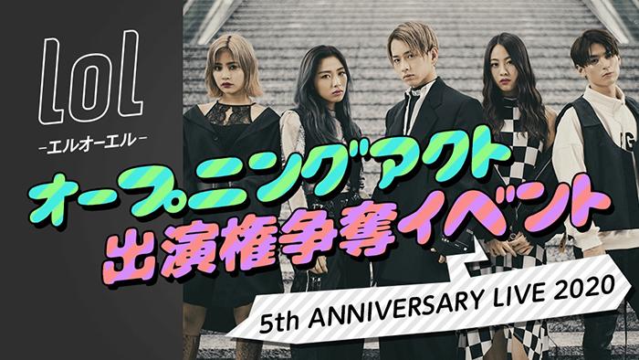 lol-エルオーエル-、「5th ANNIVERSARY LIVE 2020」オープニングアクトダンサーチームオーディションいよいよ12月11日よりスタート!