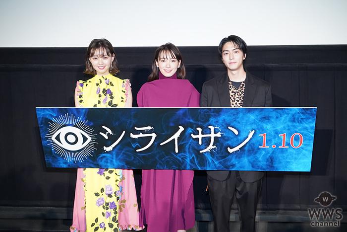 飯豊まりえ・稲葉友・江野沢愛美が『シライサン』舞台挨拶に登壇!初のホラー映画でビビりすぎエピソードを告白!