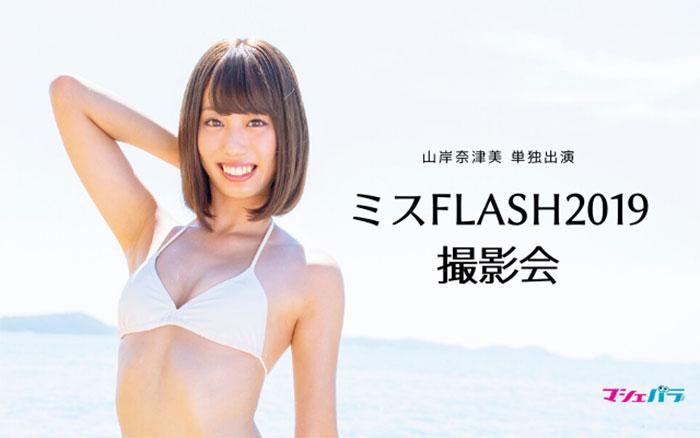 NMB48 元メンバー、山岸奈津美のクリスマスサンタガールコスプレ&水着撮影会開催!
