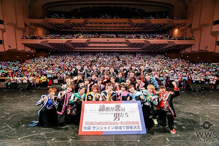 BOYS AND MEN、パシフィコ横浜にて開催された「ボイメン学園 文化祭」が大盛況で終演!