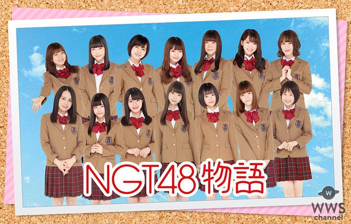 「NGT48」初となる公式スマホ恋愛シミュレーションゲームの情報初解禁!!アプリ公式サイト&公式Twitterも公開!今冬リリース予定!
