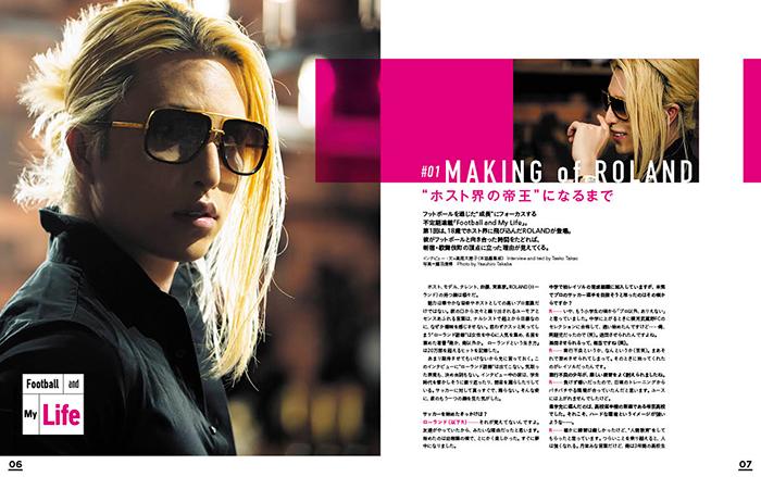 ROLAND(ローランド)、FANTASTICS from EXILE TRIBEの中島颯太が雑誌『SOCCER KING』に登場!