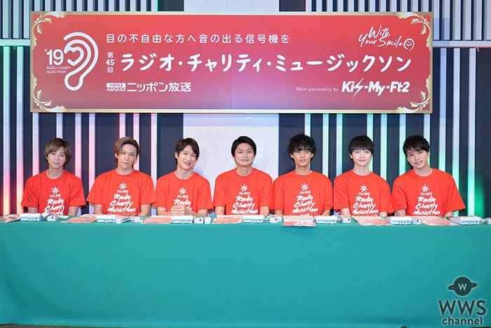 Kis-My-Ft2、『第45回ラジオ・チャリティ・ミュージックソン』パーソナリティ!萩本欽一、ゆずら豪華ゲスト出演も!