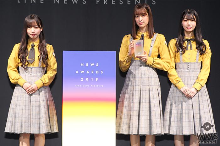 日向坂46がアイドル部門を受賞!<LINE NEWS Presents NEWS AWARDS2019>