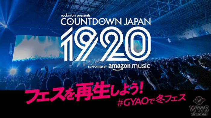 「COUNTDOWN JAPAN 19/20」ヒゲダン、あいみょんらのライブ映像をGYAO!にて最速配信!