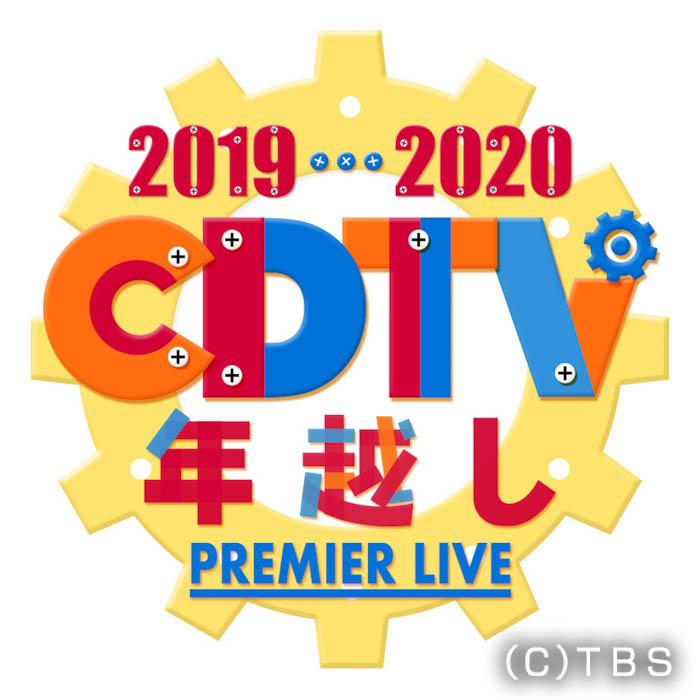 藍井エイル、欅坂46、ゴールデンボンバー、鈴木愛理の出演決定!『CDTVスペシャル』第2弾出演者が発表