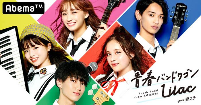 『恋する♥週末ホームステイ』から生まれたバンド「Lilac」の新曲&メジャーデビューが決定