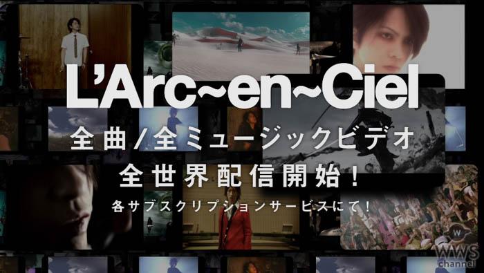 L'Arc~en~Ciel(ラルク)、楽曲&MVのサブスクが全世界で解禁!