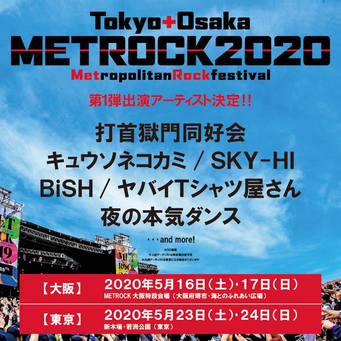 SKY-HI、打首獄門同好会、ヤバイTシャツ屋さんの出演発表も!「メトロック2020」来年5月に大阪・東京で開催決定