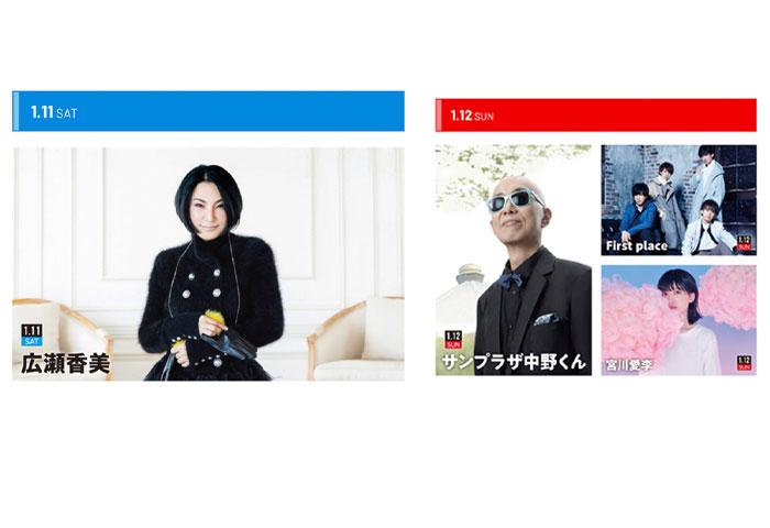 広瀬香美、WANDS、宮川愛李らの出演決定!東京オートサロン2020でアーティストライブを開催