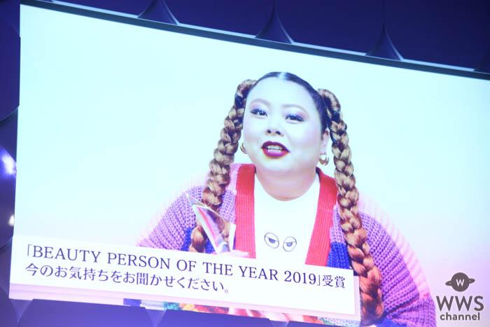 渡辺直美が「BEAUTY PERSON OF THE YEAR 2019」を受賞!VTRでコメント出演