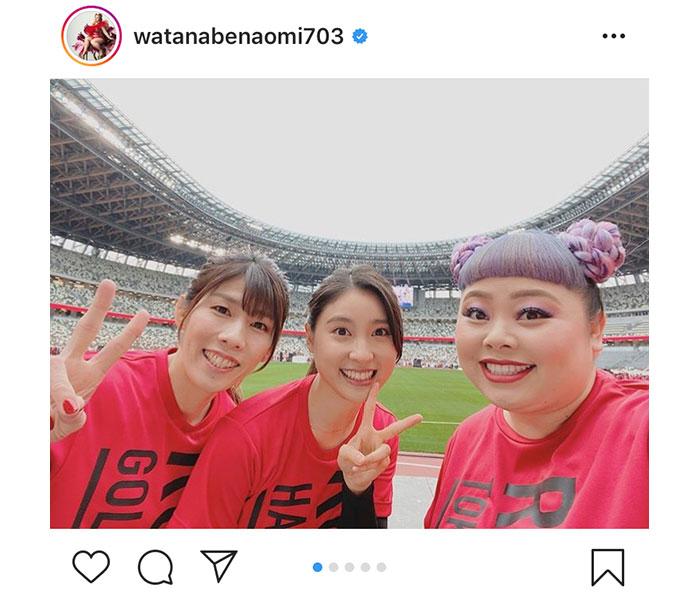 渡辺直美、新国立競技場イベントで吉田沙保里、土屋太鳳と豪華3ショット公開!