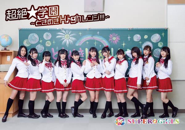 SUPER☆GiRLS、新体制初のオリジナルアルバムがリリース!!