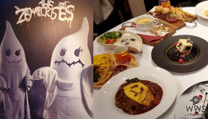 """DIR EN GREY・京プロデュース「The Zemeckises Cafe(ゼメキスカフェ)」 今年はさらにさらにグレードアップで""""濃厚な味""""がテーマ!ここでしか買えない限定グッズもあり!"""