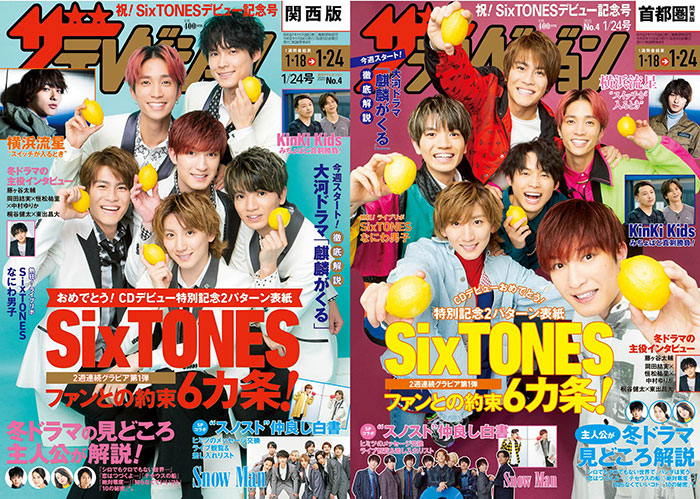 SixTONESが特別記念2パターン表紙&グラビアに登場!