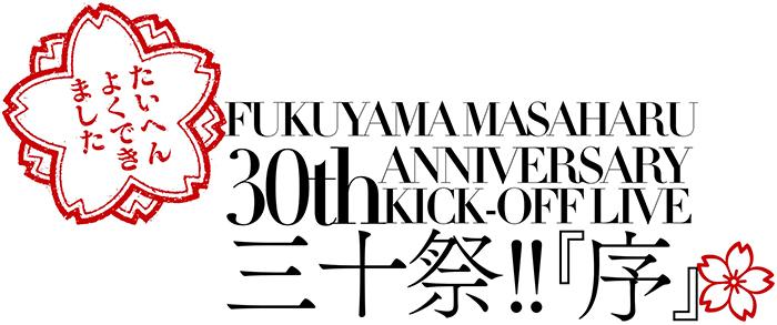福山雅治、30周年記念ライブの生中継が決定!