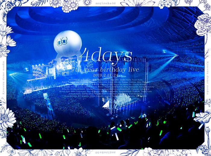 乃木坂46、「7th YEAR BIRTHDAY LIVE」Blu-ray&DVDジャケット写真が一挙公開!