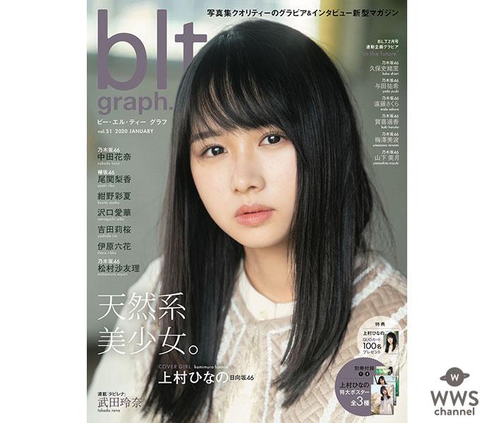 雑誌初単独表紙!上村ひなのが語ったグループ愛「日向坂46にいると自然と明るく素直になれる」付録の特大ポスター全3種公開!