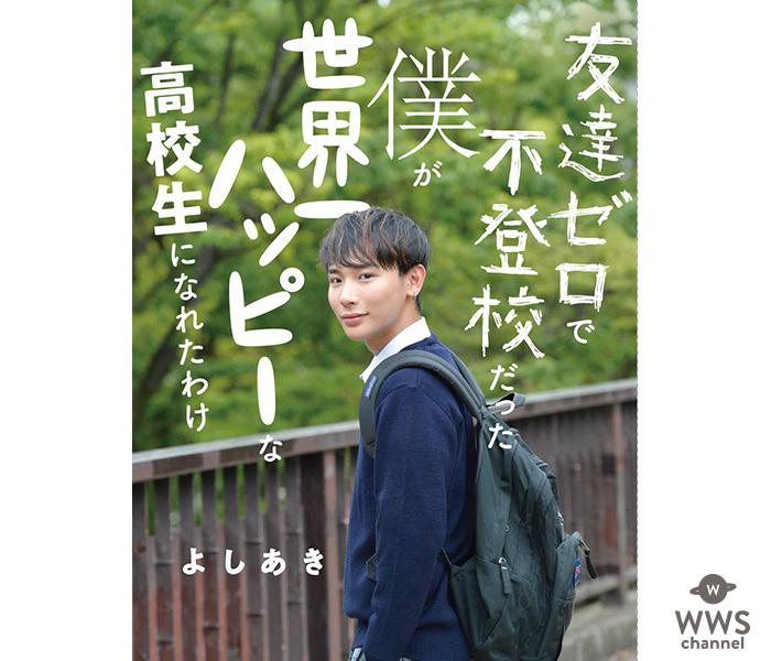 高校生モデル「よしあき」の初著書が発売から約2週間で2刷り目の重版が決定!