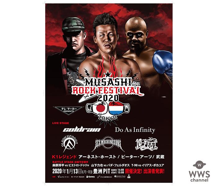 """""""テレ・マーカーpresents MUSASHI ROCK FESTIVAL2020""""のタイムテーブル発表!Do As Infinityのライヴゲストに小野正利(GALNERYUS)の電撃参戦決定!"""