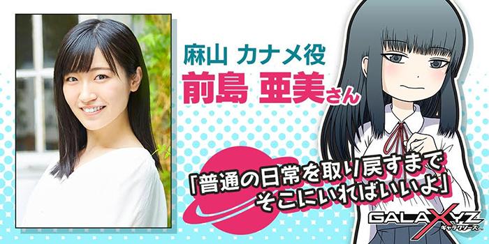 前島亜美、新リリースのアプリゲーム『GALAXYZ』のヒロイン役に決定!ファン歓喜!