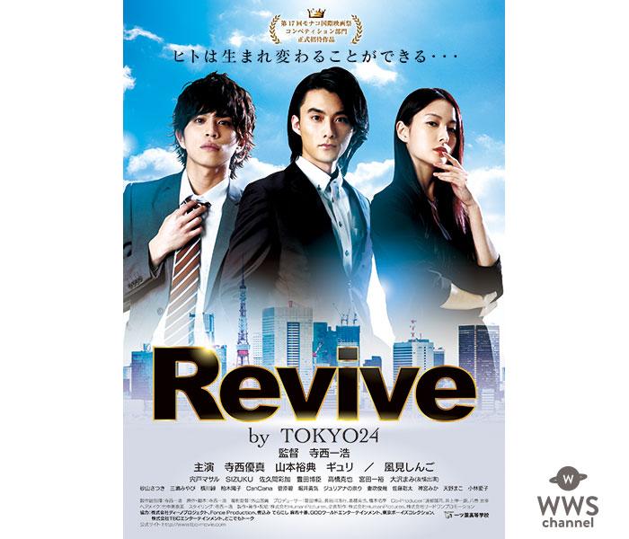 寺西優真、山本裕典、ギュリ(KARA)主演「Revive by TOKYO24」が第17回モナコ国際映画祭コンペティション部門正式出品決定へ!