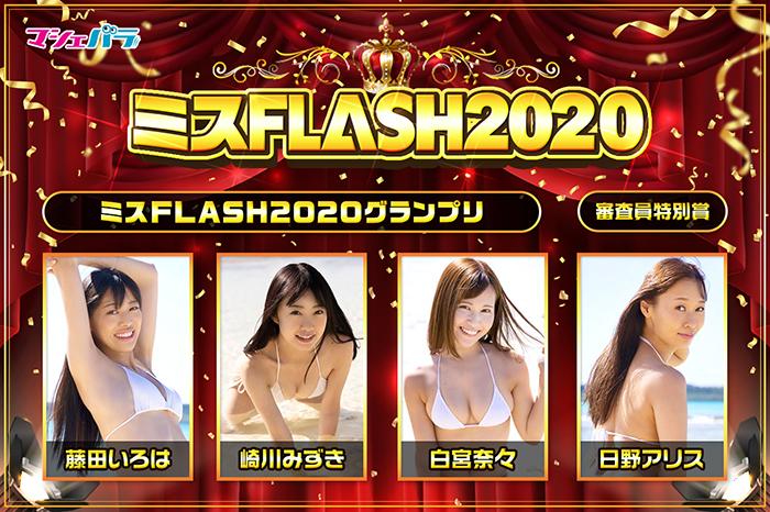 ミスFLASH2020グランプリは藤田いろは・崎川みずき・白宮奈々!特別賞に日野アリス 受賞者がネット配信を実施!