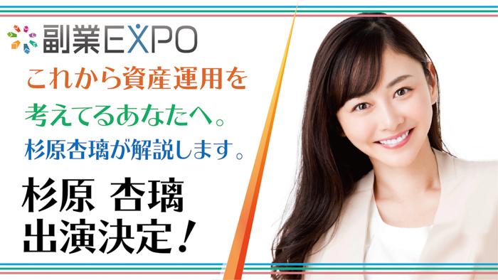 『副業EXPO』に杉原杏璃の出演が決定!5月16日アキバスクエアにて開催